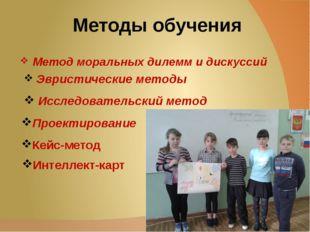 Методы обучения Метод моральных дилемм и дискуссий Исследовательский метод Эв