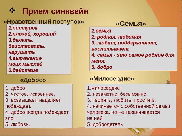 1.поступок 2.плохой, хороший 3.делать, действовать, нарушать 4.выражение моих...