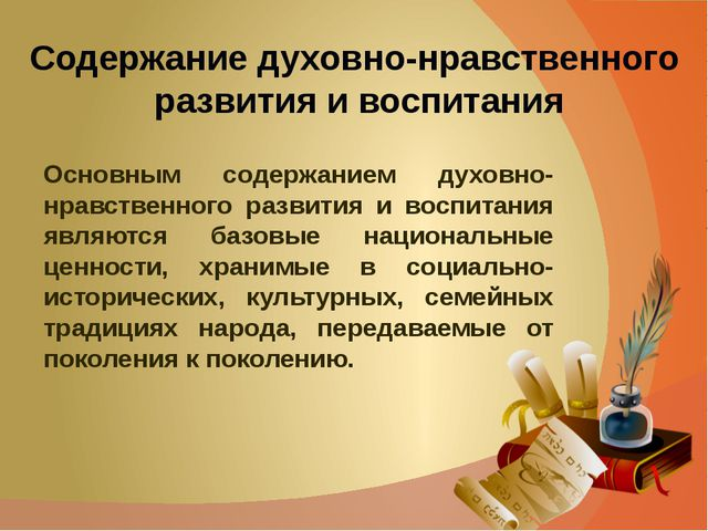 Содержание духовно-нравственного развития и воспитания Основным содержанием д...