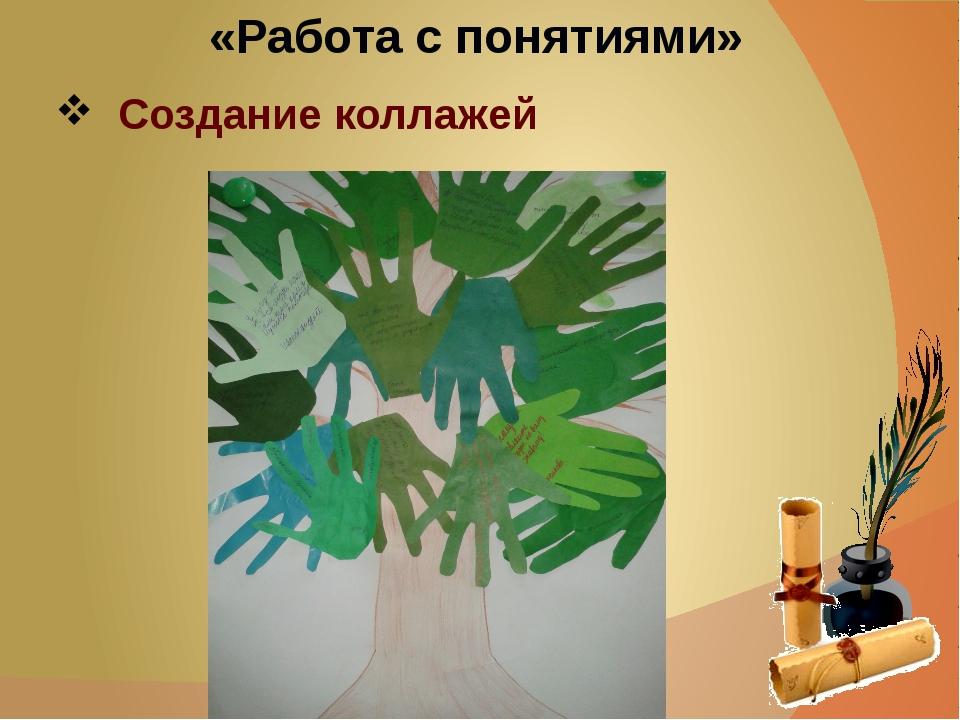 «Работа с понятиями» Создание коллажей