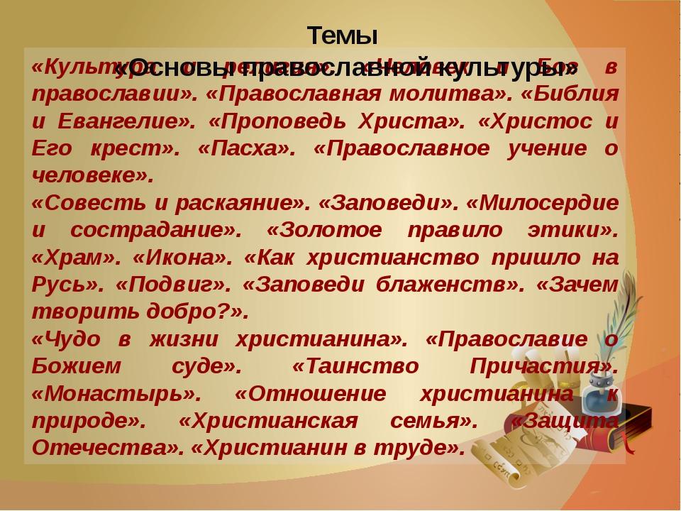 «Культура и религия». «Человек и Бог в православии». «Православная молитва»....