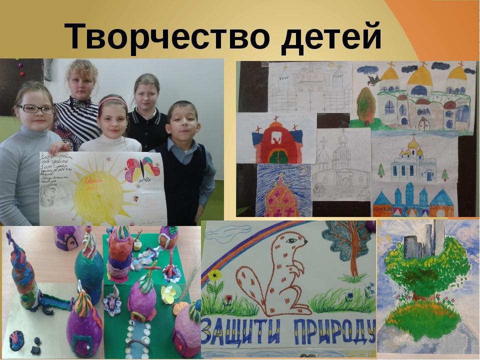 Творчество детей