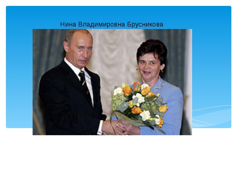Нина Владимировна Брусникова