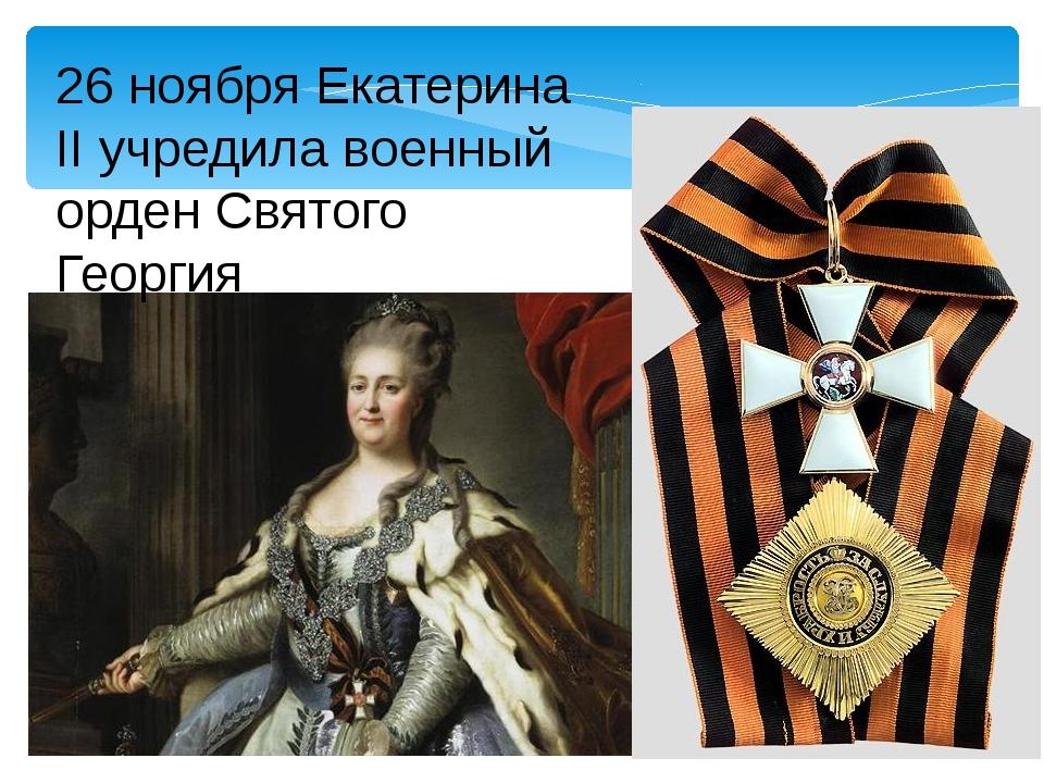 26 ноября Екатерина II учредила военный орден Святого Георгия