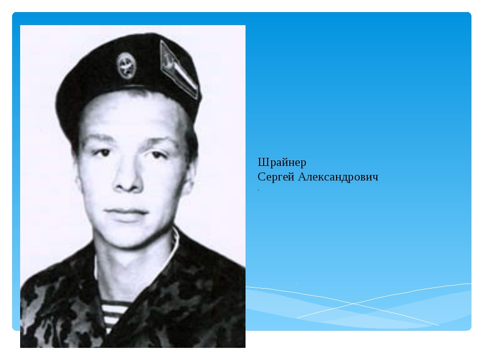 Шрайнер Сергей Александрович .