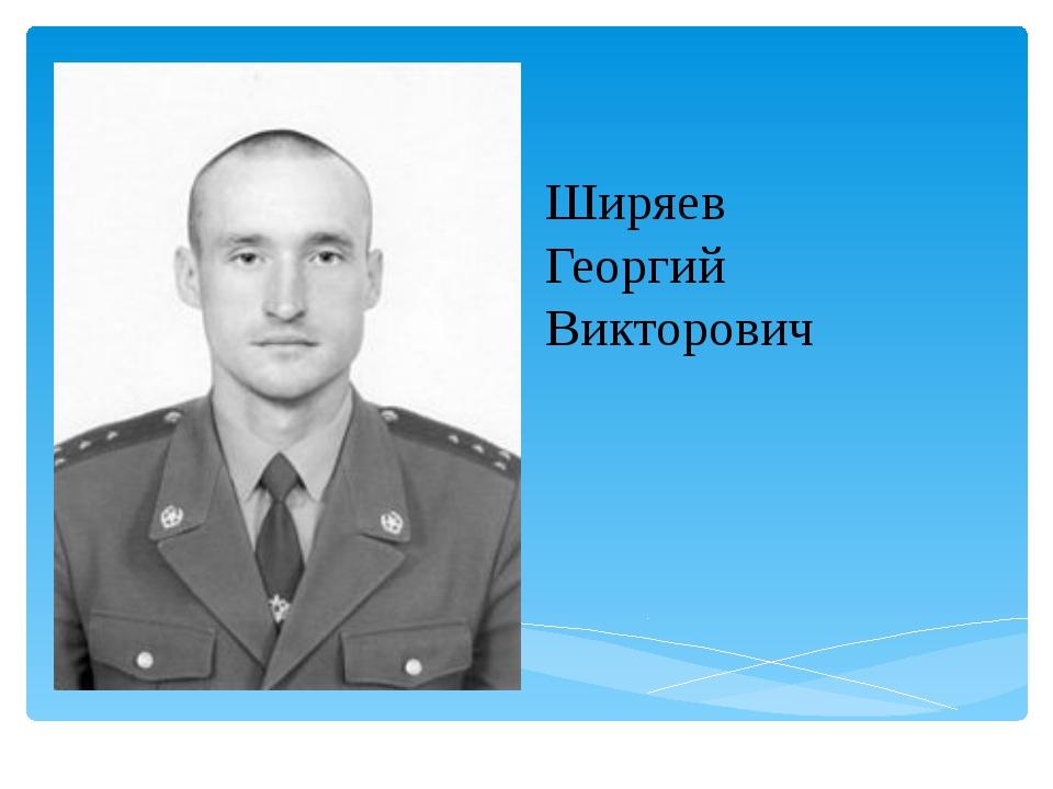 Ширяев Георгий Викторович