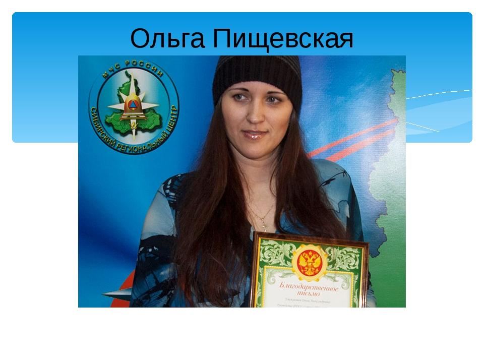Ольга Пищевская