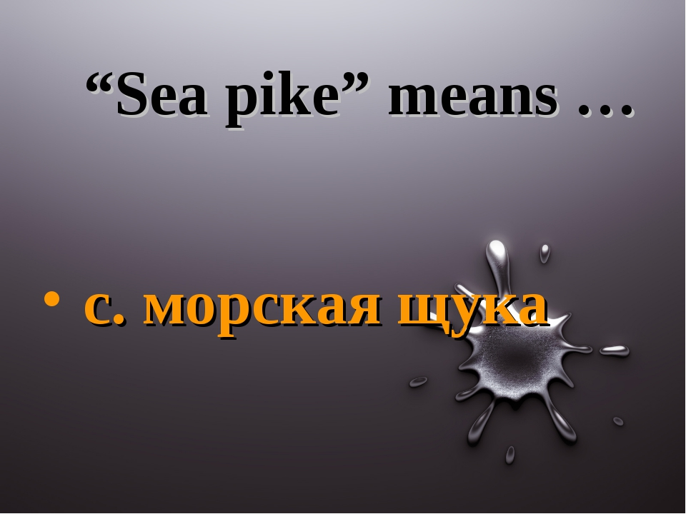 """Sea pike"" means … c. морская щука"