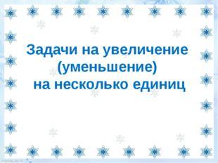 Используемые источники: Снежинка голубая http://i033.radikal.ru/0810/5f/00521