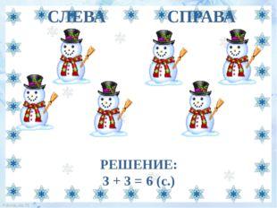 РЕШЕНИЕ: 3 + 3 = 6 (с.) СЛЕВА СПРАВА FokinaLida.75