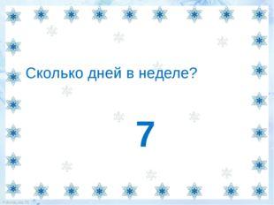 Сколько дней в неделе? 7 FokinaLida.75