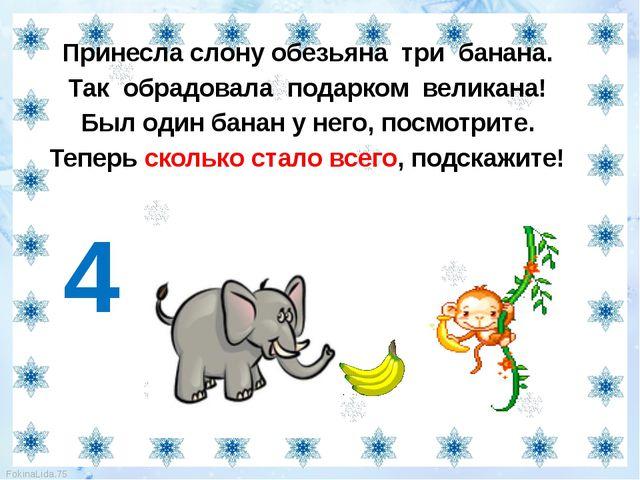http://aida.ucoz.ru Принесла слону обезьяна три банана. Так обрадовала подар...