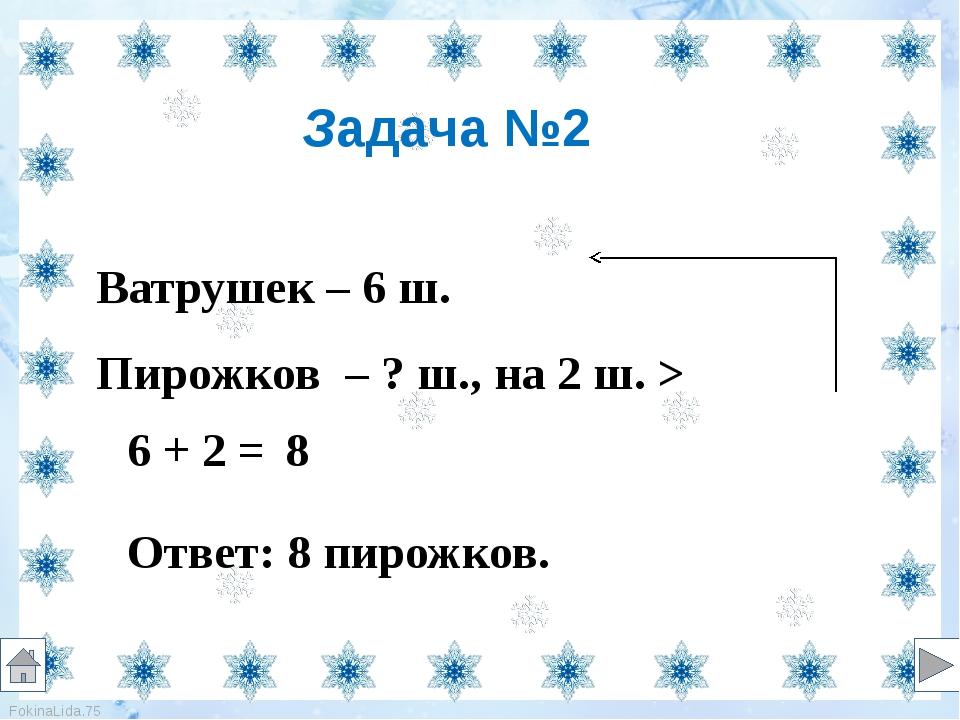 Ватрушек – 6 ш. Пирожков – ? ш., на 2 ш. > 6 + 2 = Ответ: 8 пирожков. Задача...