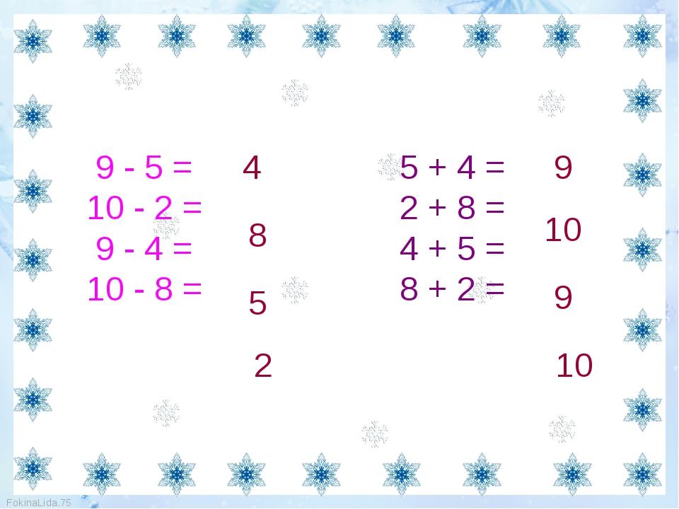 9 - 5 = 10 - 2 = 9 - 4 = 10 - 8 = 5 + 4 = 2 + 8 = 4 + 5 = 8 + 2 = 2 9 9 10 1...