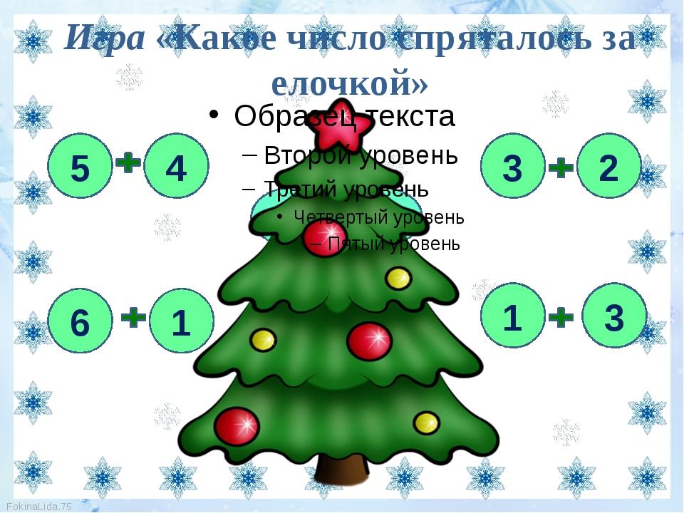 7 4 5 9 Игра «Какое число спряталось за елочкой» 5 4 6 1 3 2 3 1 FokinaLida.75