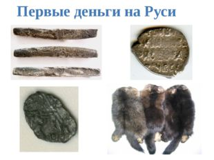 Первые деньги на Руси