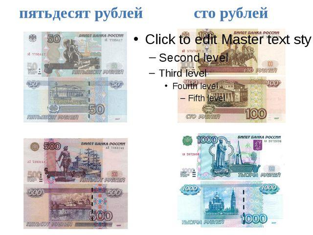 пятьдесят рублей сто рублей