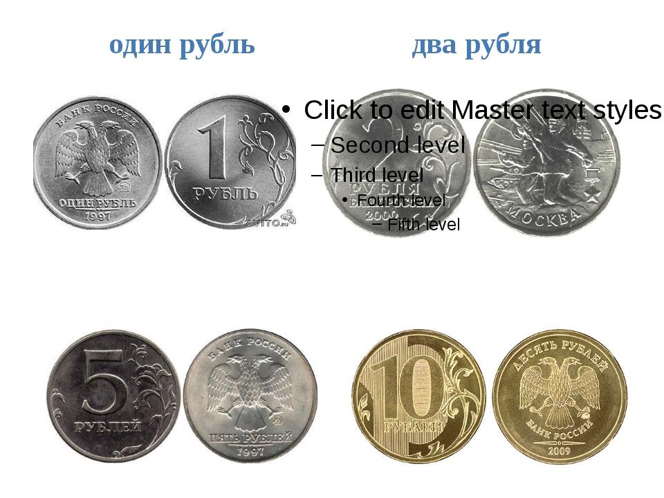 один рубль два рубля
