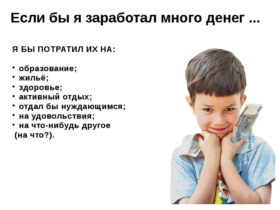 Я БЫ ПОТРАТИЛ ИХ НА: образование; жильё; здоровье; активный отдых; отдал бы н...