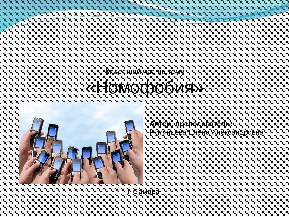 Классный час на тему «Номофобия» Автор, преподаватель: Румянцева Елена Алекса...