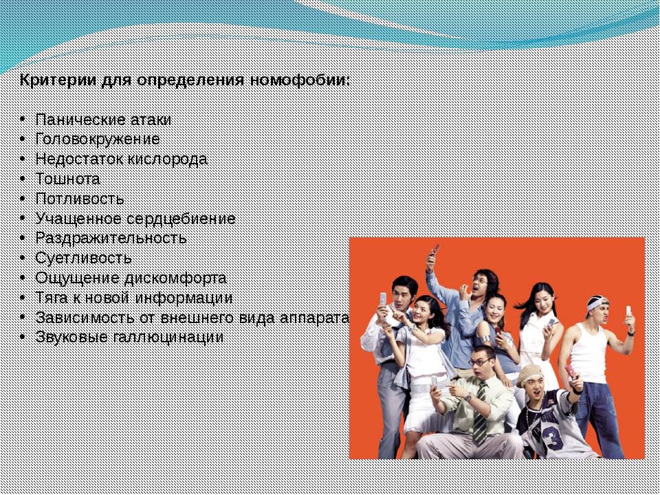 Критерии для определения номофобии: Панические атаки Головокружение Недостат...