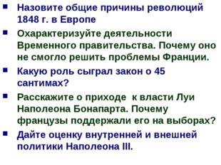 Назовите общие причины революций 1848 г. в Европе Охарактеризуйте деятельност