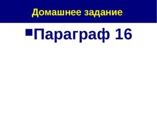 Домашнее задание Параграф 16