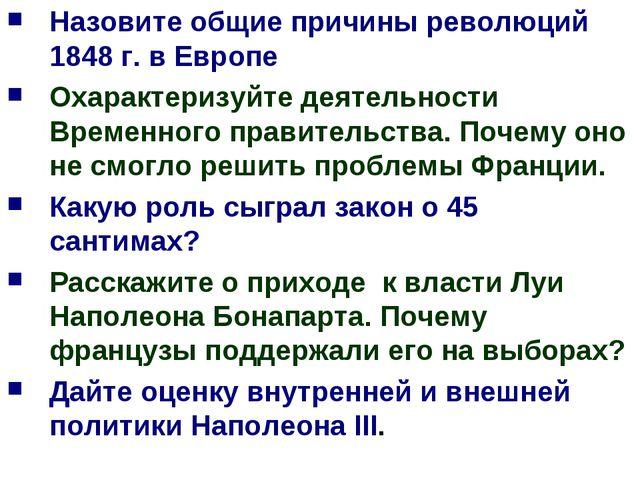 Назовите общие причины революций 1848 г. в Европе Охарактеризуйте деятельност...