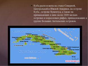 Куба расположена на стыке Северной, Центральной и Южной Америки, на острове К