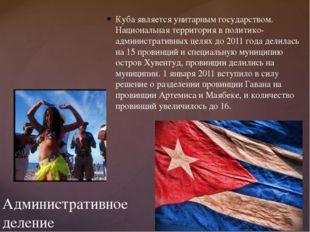 Куба является унитарным государством. Национальная территория в политико-адми