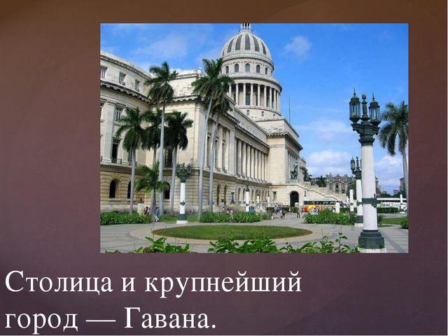 Столица и крупнейший город — Гавана.
