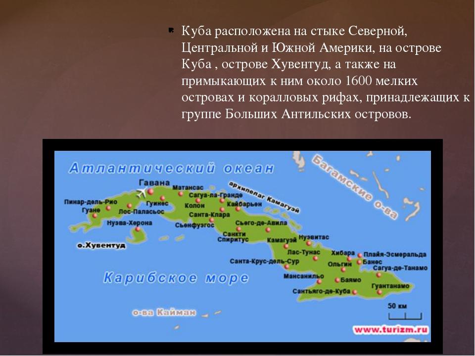 Куба расположена на стыке Северной, Центральной и Южной Америки, на острове К...