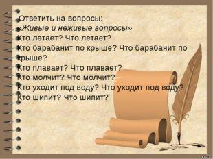 Ответить на вопросы: «Живые и неживые вопросы» Кто летает? Что летает? Кто б
