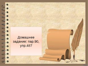 Домашнее задание: пар.90, упр.487