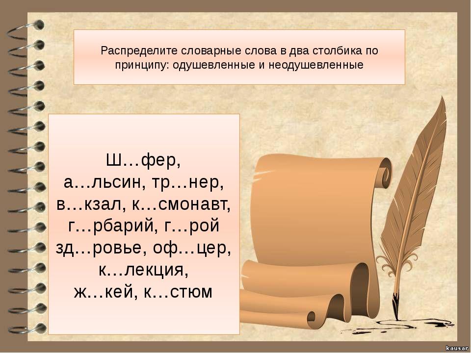 Распределите словарные слова в два столбика по принципу: одушевленные и неоду...