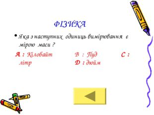 ФІЗИКА Яка з наступних одиниць вимірювання є мірою маси ? A : Кілобайт B :