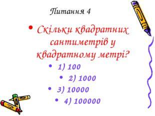 Питання 4 Скільки квадратних сантиметрів у квадратному метрі? 1) 100 2) 1000