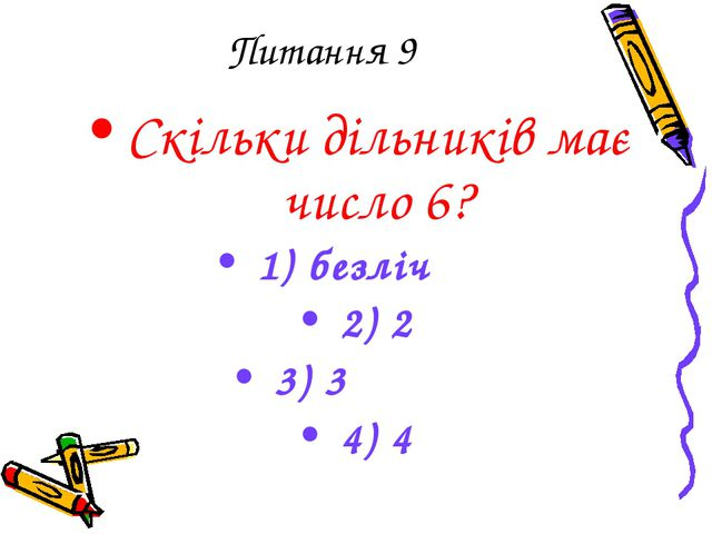 Питання 9 Скільки дільників має число 6? 1) безліч 2) 2 3) 3 4) 4