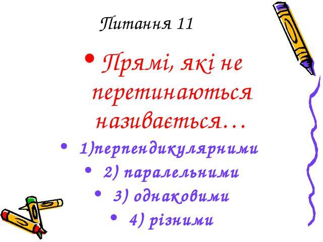 Питання 11 Прямі, які не перетинаються називається… 1)перпендикулярними 2) па...