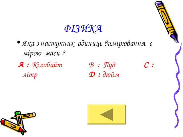 ФІЗИКА Яка з наступних одиниць вимірювання є мірою маси ? A : Кілобайт B :...