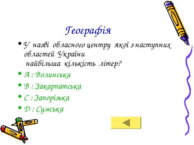 Географія У назві обласного центру якої з наступних областей України найбільш...