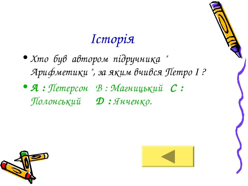 """Історія Хто був автором підручника """" Арифметики """", за яким вчився Петро І ? A..."""