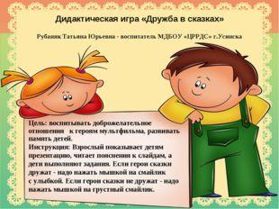Дидактическая игра «Дружба в сказках» Рубаняк Татьяна Юрьевна - воспитатель М