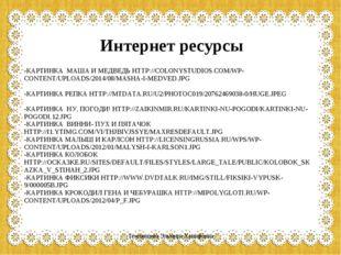 -КАРТИНКА МАША И МЕДВЕДЬ HTTP://COLONYSTUDIOS.COM/WP-CONTENT/UPLOADS/2014/08/