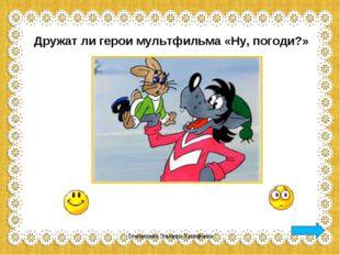 Дружат ли герои мультфильма «Ну, погоди?» Темлянцева Эльмира Ханифовна Темлян