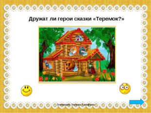 Дружат ли герои сказки «Теремок?» Темлянцева Эльмира Ханифовна Темлянцева Эль