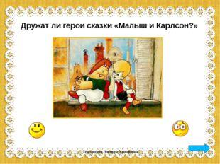 Дружат ли герои сказки «Малыш и Карлсон?» Темлянцева Эльмира Ханифовна Темлян
