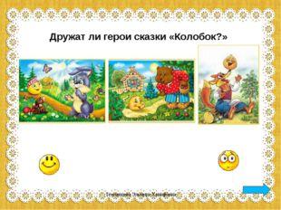 Дружат ли герои сказки «Колобок?» Темлянцева Эльмира Ханифовна Темлянцева Эль