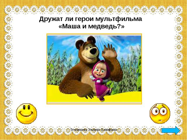 Дружат ли герои мультфильма «Маша и медведь?» Темлянцева Эльмира Ханифовна Те...