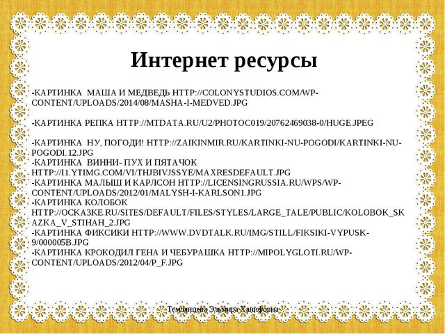 -КАРТИНКА МАША И МЕДВЕДЬ HTTP://COLONYSTUDIOS.COM/WP-CONTENT/UPLOADS/2014/08/...